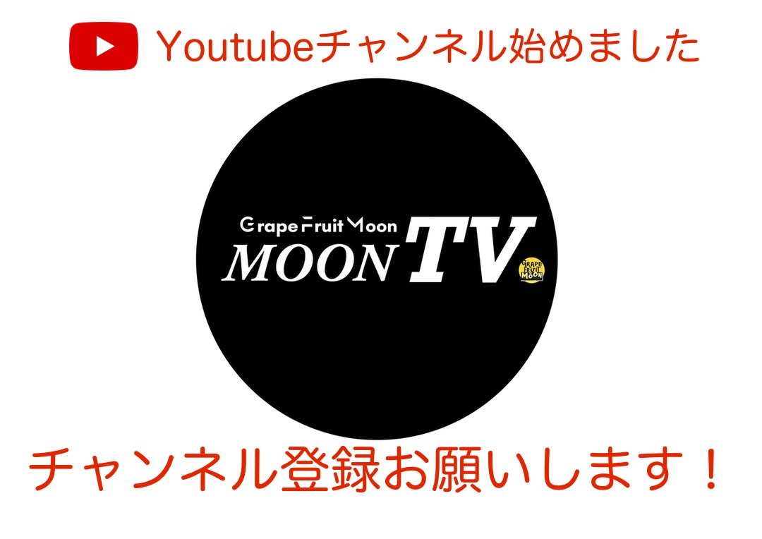 Grapefruitmoon Youtubeチャンネル