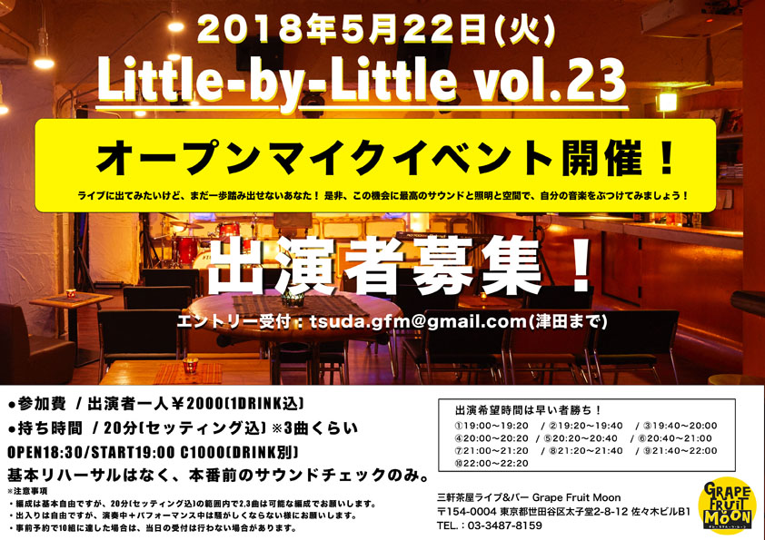 Little-by-Little vol.23